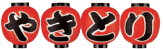9号丸セット やきとり(4ヶ)【ちょうちん】【提灯】【看板】【1-992-30】