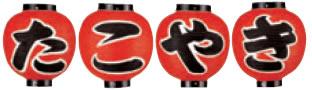 9号丸セット たこやき(4ヶ)【ちょうちん】【提灯】【看板】【1-992-31】