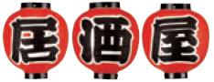 9号丸セット 居酒屋(3ヶ)【ちょうちん】【提灯】【看板】【1-992-32】
