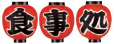 9号丸セット 食事処(3ヶ)【ちょうちん】【提灯】【看板】【1-992-33】