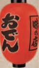 15号長型 3面 おでん【ちょうちん】【提灯】【看板】【1-993-15】