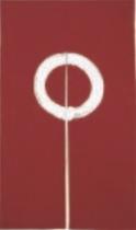 NED0505 まる えんじ【のれん】【暖簾】【和風】【1-997-9】