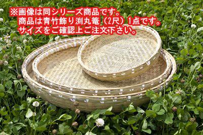 アンマーショップ 青竹飾り渕丸篭(2尺), 超人気高品質 ad9223ab
