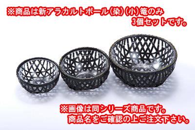 ■3コセット■新アラカルトボール(染)(小)篭のみ■3コセット■