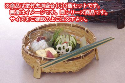 ■3コセット■塗竹虎渕盛台(小)■3コセット■