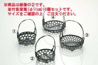 ■10コセット■染竹若菜篭(φ11cm)■10コセット■