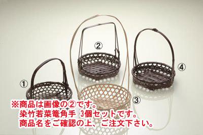 ■3コセット■染竹若菜篭角手■3コセット■