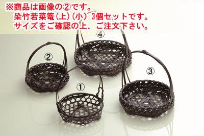 ■3コセット■染竹若菜篭(上)(小)■3コセット■