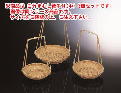 ■3コセット■白竹まわし篭手付(中)■3コセット■