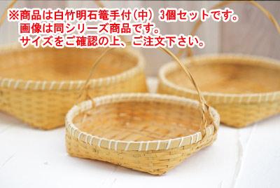 ■3コセット■白竹明石篭手付(中)■3コセット■【代引き不可】
