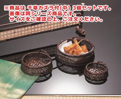 ■3コセット■千草カズラ付(中)■3コセット■