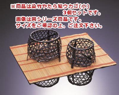 ■3コセット■染竹やたら編ウカゴ(小)■3コセット■