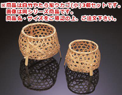 ■3コセット■白竹やたら編ウカゴ(小)■3コセット■