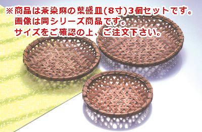 ■3コセット■茶染麻の葉盛皿(8寸)■3コセット■