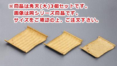 ■3コセット■角天(大)■3コセット■