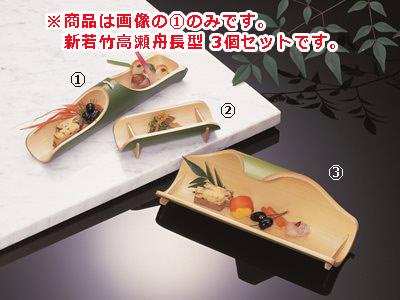 ■3コセット■新若竹高瀬舟長型■3コセット■