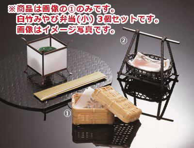 ■3コセット■白竹みやび弁当(小)■3コセット■