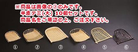 ■10コセット■半皮テミ(大)■10コセット■
