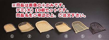 ■10コセット■テミ(大)■10コセット■
