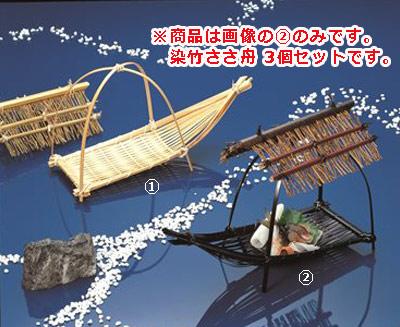 ■3コセット■染竹ささ舟■3コセット■