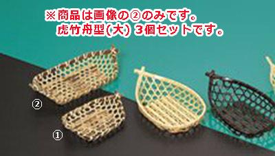 ■3コセット■虎竹舟型(大)■3コセット■