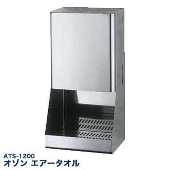 オゾン殺菌循環式 オゾンエアータオル ATS-1200【代引き不可】
