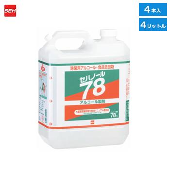 ■4本■除菌用アルコール 食品添加物 セハノール78 4L■4本■