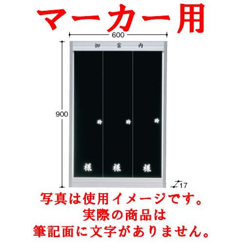 壁掛歓迎板 AN906MB マーカー用ブラック【歓迎看板】【案内プレート】【店頭プレート】【案内板】【お客様案内】【マーカー用】