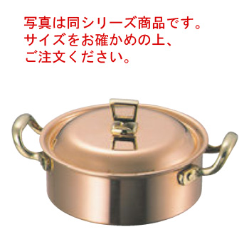 SW 銅 浅型 両手鍋(蓋付)21cm ガゼル【両手鍋】【SW】【銅鍋】【浅型】【業務用銅鍋】【業務用鍋】【業務用】
