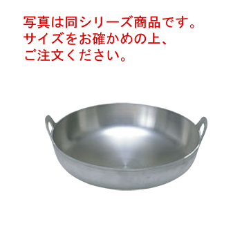 アルミイモノ 揚鍋 45cm(板厚2.5mm)【揚げ鍋】【天ぷら鍋】【天麩羅鍋】【アルミ製】【鋳物】【業務用】