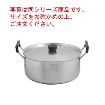 三層鋼クラッド 実用鍋 33cm【両手鍋】【実用鍋】【電磁調理器対応】【IH対応】【業務用鍋】【業務用】