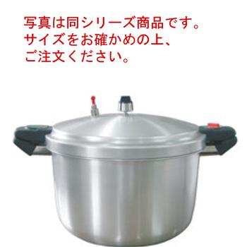 業務用 アルミ 圧力鍋 SHP-22 22L【代引き不可】【圧力鍋】【両手鍋】【アルミ圧力鍋】【アルミ鍋】【業務用鍋】【業務用】