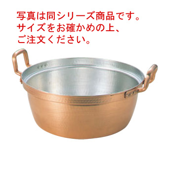 EBM 銅 段付鍋 錫引きあり 42cm【代引き不可】【料理鍋】【両手鍋】【銅鍋】【銅製】【段付鍋】【業務用鍋】【業務用】