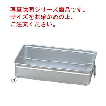 アルマイト 手付 キングボックス(番重)特大 90mm【バット】【角バット】【番重】
