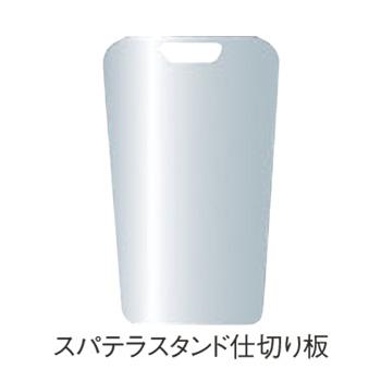 スパテラスタンド仕切り板セット ST-ID(専用クッション材付)【スパテラ】【スパチュラ】【しゃもじ】【杓文字】