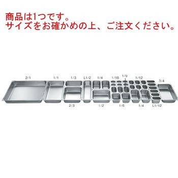 18-8 ホテルパン 1/2 200mm 2128【フードパン】【ステンレス】