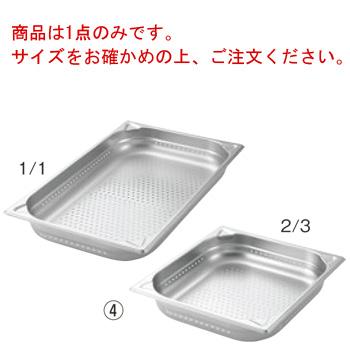 プロシェフ 18-8 穴明ガストロノームパン 1/1 200mm【ホテルパン】【フードパン】【ステンレス】