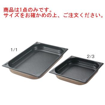 プロシェフ 18-8 ノンスティック穴明GNパン 2/3 150mm【ホテルパン】【フードパン】【ステンレス】