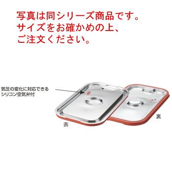 EBM ガストロノームパン用シリコン付カバー 1/1【ホテルパンカバー】【フードパンカバー】