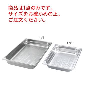 マトファー/ブウジャ 穴明ガストロノームパン 7434.15 1/2 150mm【matfer】【ホテルパン】【フードパン】