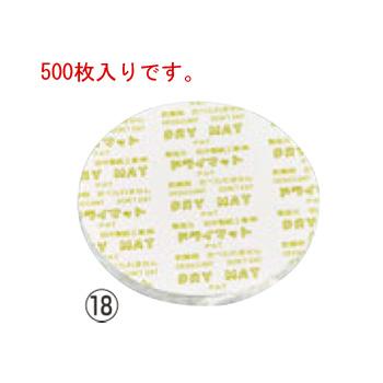 ドライマット(500枚入)丸型 58mm KY-58J【乾燥剤】【除湿乾燥剤】【厨房用品】【キッチン用品】【業務用】