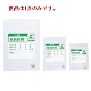 生分解性検食用袋 エコパックン HAK-100W(4000枚入)【代引き不可】【衛生用品】【食品保存】【業務用】