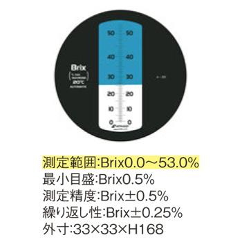 濃度計 MASTER-53T 手持屈折計【デジタル測定機器】【糖度計】【アタゴ】【ATAGO】【業務用】【厨房用品】