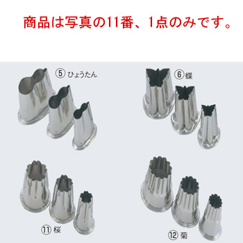 EBM 18-8 上物渕付 抜型 3Pcs 桜【抜き型】【型抜き】【料理細工】【和食割烹】