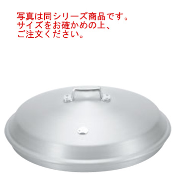 アルマイト 特製セイロ 蓋 45cm【せいろ】【蒸篭】【蒸籠】