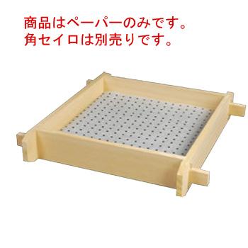 リンベシート角型 メッシュペーパー(250枚入)RSM-003【せいろ】【蒸篭】【蒸籠】