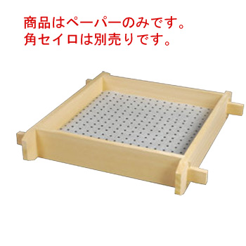 リンベシート角型 メッシュペーパー(250枚入)RSM-005【せいろ】【蒸篭】【蒸籠】