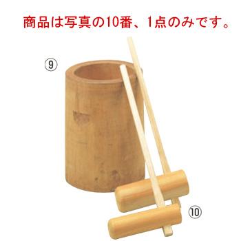 けやき 餅用キネ 大 9-598-63(φ115×350×860)【餅つき】【餅用品】