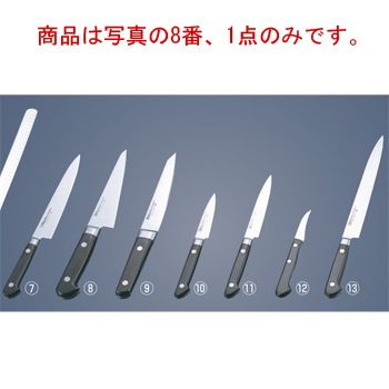 ミソノ モリブデン鋼 ツバ付 骨スキ角 No.541 14.5cm【包丁】【Misono】【キッチンナイフ】