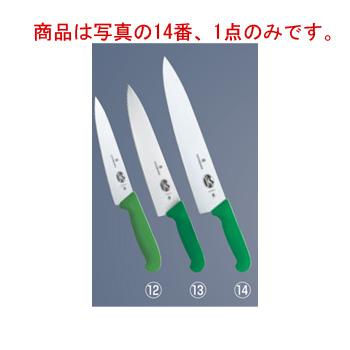 5.2004.31GB シェフナイフ(牛刀)GN マルチカラー 31cm【包丁】【VICTORINOX】【キッチンナイフ】 ビクトリノックス